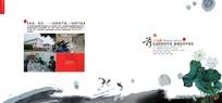中国风企业画册内页