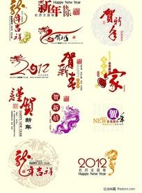 2012龙年艺术字下载