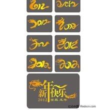 2012龙年艺术字