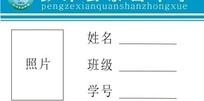 泉山中学学生证