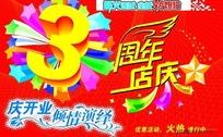 开业3周年店庆海报