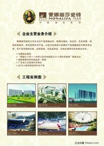 蒙娜丽莎瓷砖营销和工程实例图海报设计