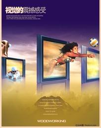 平板电视海报