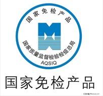 国家免检产品认证标志