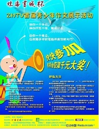 珠海书城杯作文展示活动