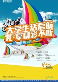 中国移动海报 校园生活