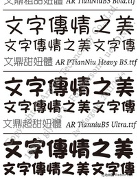 文鼎甜妞体(3种粗细)