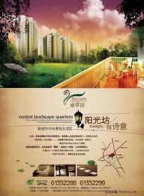 雍翠园景观生活区地产海报