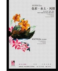 文化艺术海报设计