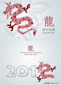 2012龙年新年快乐矢量素材