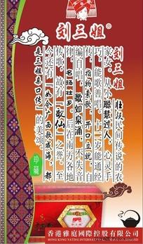 壮族刘三姐茶宣传