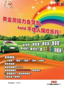 中国人保财险自驾游海报PSD分层模板