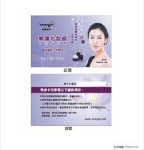 熊津化妆品名片