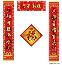 2012龙年春节对联