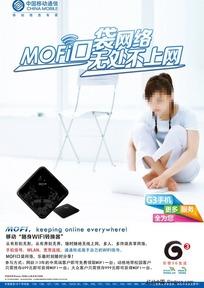 中国移动 MOFI口袋网络 宣传海报