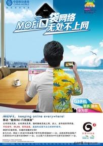中国移动 MOFI上网宣传海报
