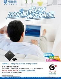 中国移动 MOFI 终端海报设计