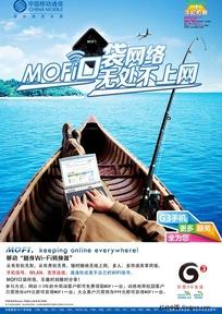 中国移动 MOFI终端上网海报