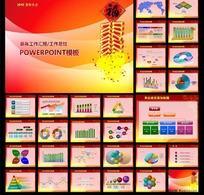 2012龙年PPT模板PPT背景图片
