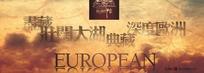 欧洲印象围栏广告
