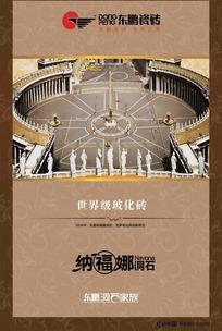 东鹏陶瓷玻化砖海报设计