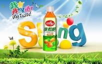 果味饮料创意广告画
