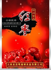 红枣休闲食品包装设计