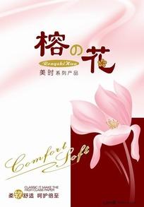 榕花纸巾包装