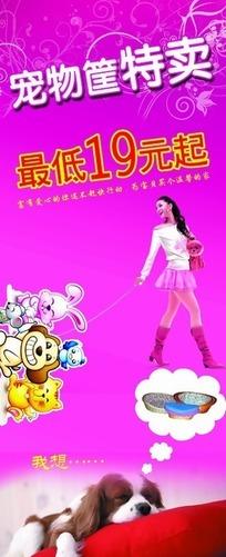 宠物X展架海报宣传