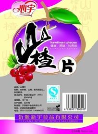 心宇山楂片包装设计