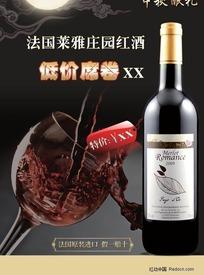 法国莱雅庄园红酒海报