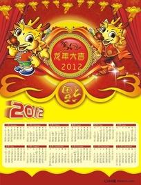 2012龙年大吉新年挂历矢量素材