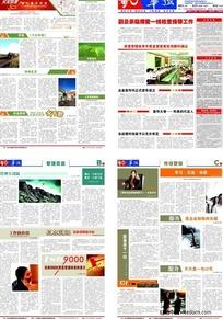 企业文化报刊