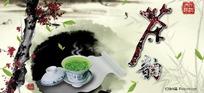 茶道茶韵中国风素材
