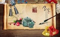 韩国古典传统文化元素