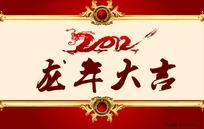 2012龙年素材下载