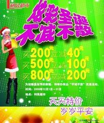 利民超市圣诞促销海报