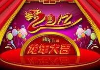2012新年快乐龙年大吉素材