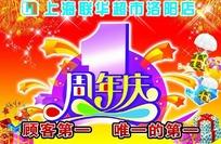 联华超市周年庆海报