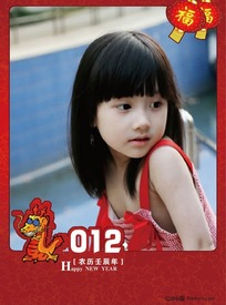 2012儿童台历封面