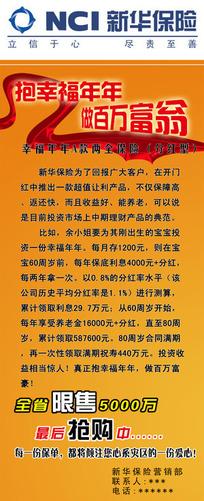 新华保险业务宣传展板PSD分层模板