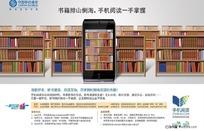 中国移动手机阅读海报
