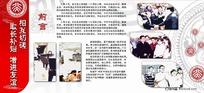 北京大学建校110周年展板