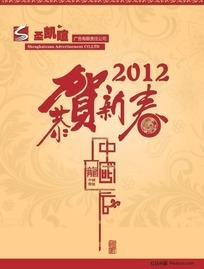 2012恭贺新春挂历封面