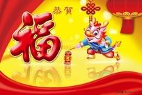 2012卡通福龙贺新春海报