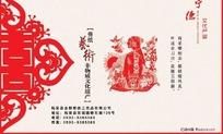 非物质文化遗产传统剪纸海报