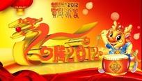 龙腾盛世2012壬辰年春节海报