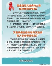 艾滋病防治图 国家防治艾滋病的主要法律法规有哪些
