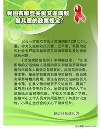 艾滋病防治图 我国友哪些关爱艾滋病致孤儿童的政策规定