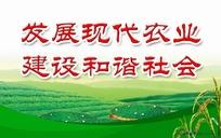 发展现代农业建设和谐社会 宣传广告牌设计